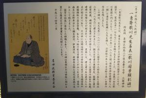 一勇斎歌川先生墓表 石碑説明