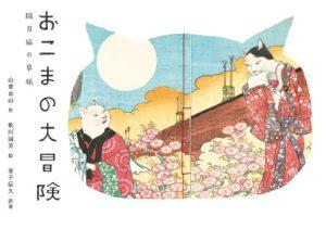 おこまの大冒険~朧月猫の草紙~