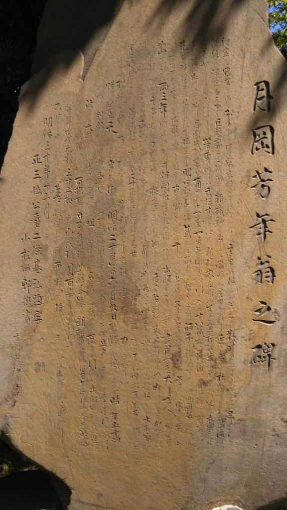 月岡芳年翁之碑アップ写真