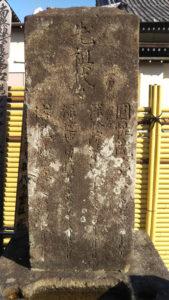 歌川国芳の墓石