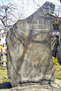 歌川豊国翁之碑(表)