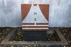 北斎生誕二百年記念碑