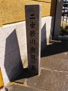 「二世歌川豊国の墓」石柱