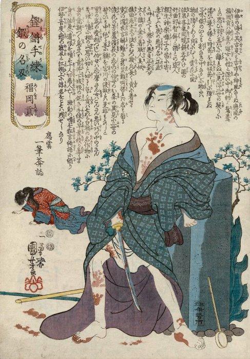 国芳「鏗鏘手練鍛の名刃 福岡貢」