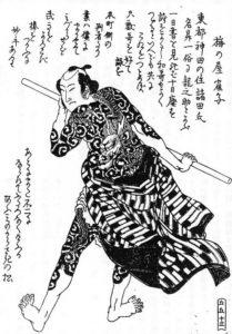 『狂歌水滸伝 梅の屋鶴寿』