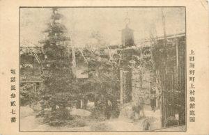 絵葉書 上村旅館庭園(1895)