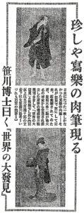東京朝日新聞1934年4月26日