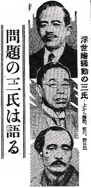 読売新聞1934年5月23日