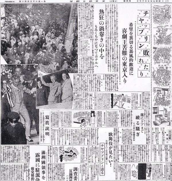 東京朝日新聞1932年5月15日朝刊