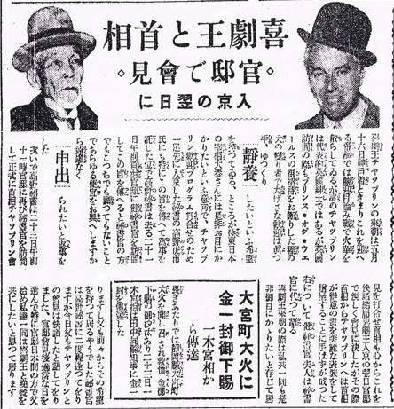 東京朝日新聞1932年4月24日夕刊