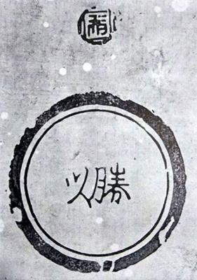 贋作の勝以印(春峯庵作品)