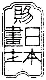 賜日本画士の印章