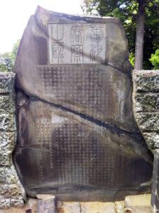 菊池容斎墓碑