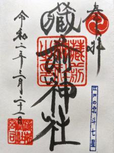 蔵前神社御朱印