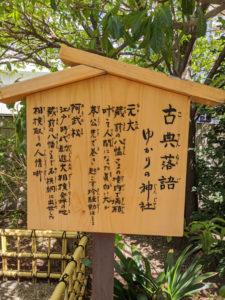 蔵前神社と古典落語