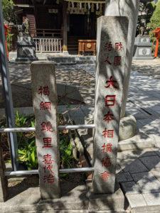 相撲協会奉納の玉垣